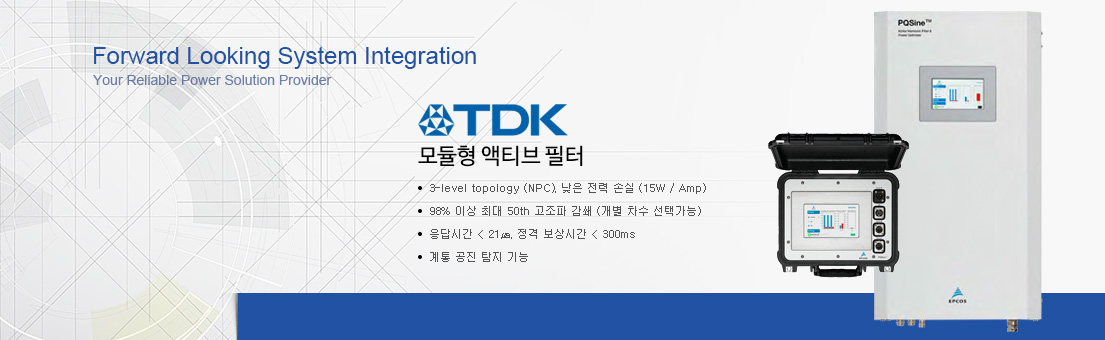 Products - Active Power Filter - TDK 모듈형 액티브 필터